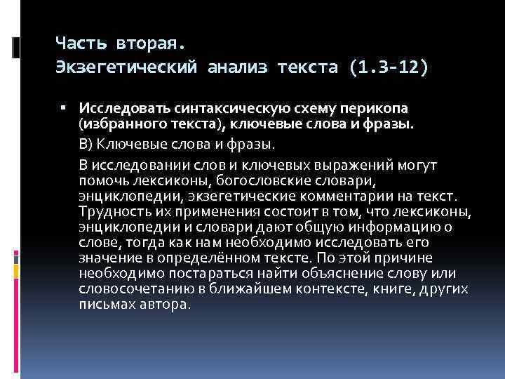Часть вторая. Экзегетический анализ текста (1. 3 -12) Исследовать синтаксическую схему перикопа (избранного текста),