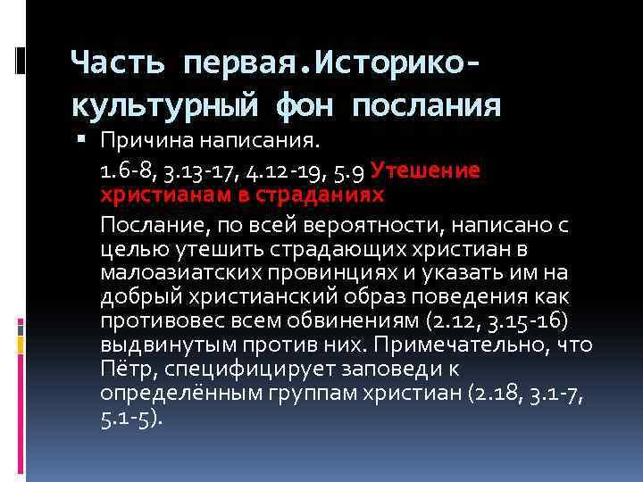 Часть первая. Историкокультурный фон послания Причина написания. 1. 6 -8, 3. 13 -17, 4.