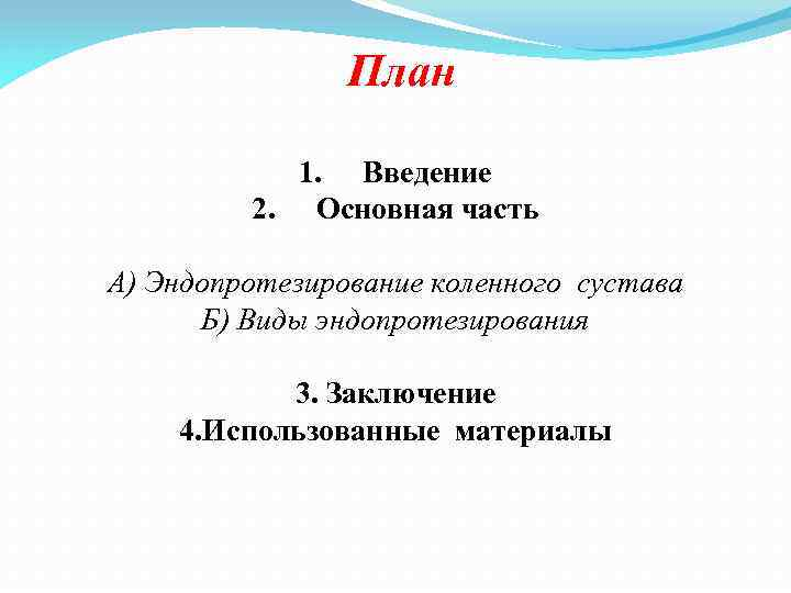 План 1. Введение 2. Основная часть А) Эндопротезирование коленного сустава Б) Виды эндопротезирования 3.
