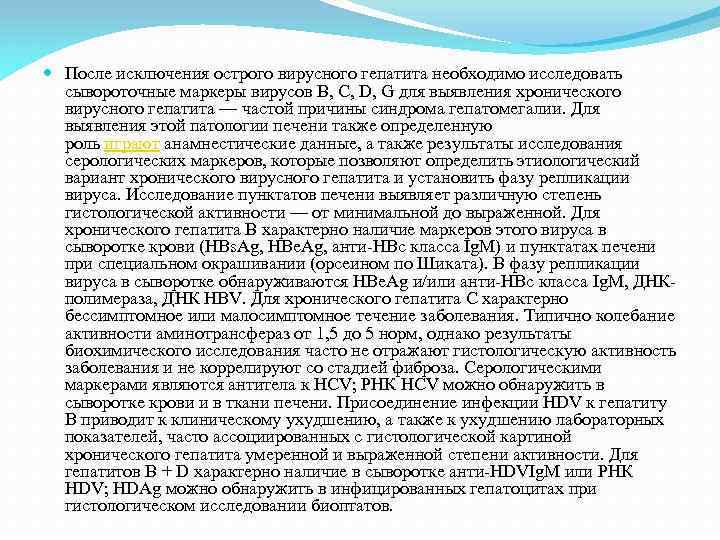 После исключения острого вирусного гепатита необходимо исследовать сывороточные маркеры вирусов В, С, D,