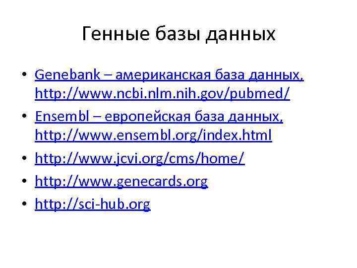 Генные базы данных • Genebank – американская база данных, http: //www. ncbi. nlm. nih.