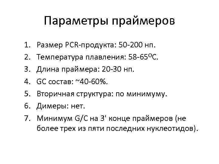 Параметры праймеров 1. 2. 3. 4. 5. 6. 7. Размер PCR-продукта: 50 -200 нп.