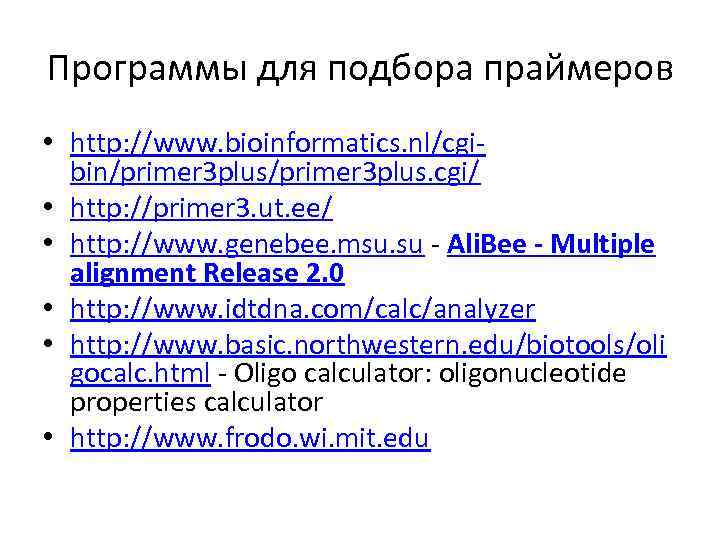 Программы для подбора праймеров • http: //www. bioinformatics. nl/cgibin/primer 3 plus. cgi/ • http: