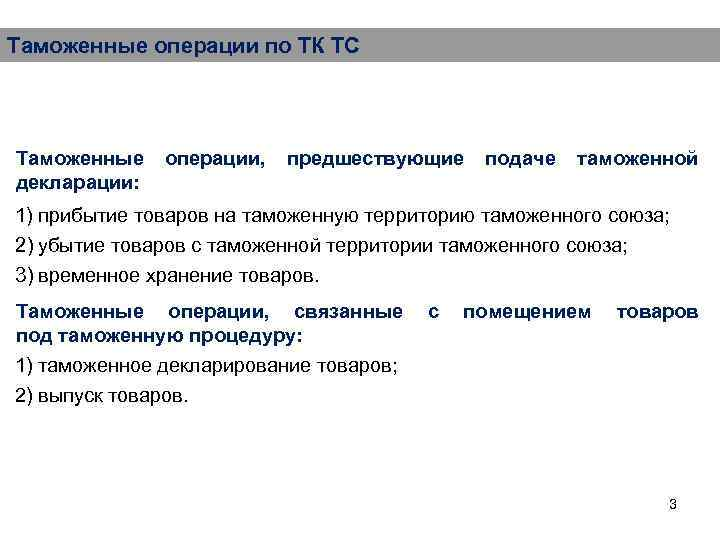 Таможенные операции по ТК ТС Таможенные декларации: операции, предшествующие подаче таможенной 1) прибытие товаров