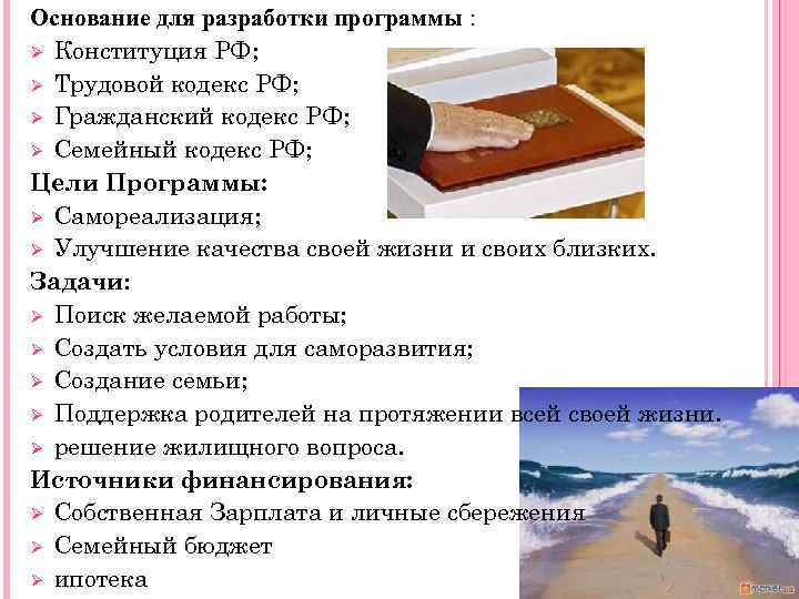 Основание для разработки программы : Ø Конституция РФ; Ø Трудовой кодекс РФ; Ø Гражданский