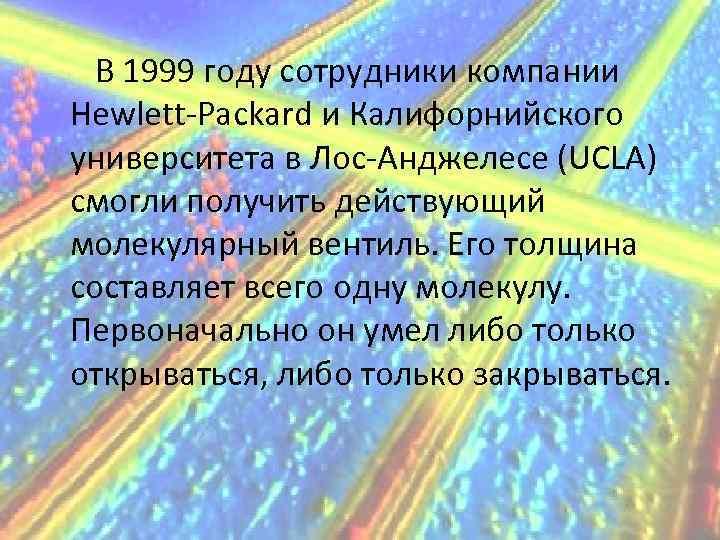 В 1999 году сотрудники компании Hewlett-Packard и Калифорнийского университета в Лос-Анджелесе (UCLA) смогли получить