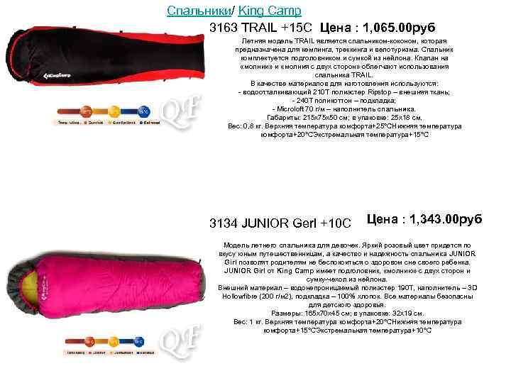 Спальники/ King Camp 3163 TRAIL +15 С Цена : 1, 065. 00 руб Летняя