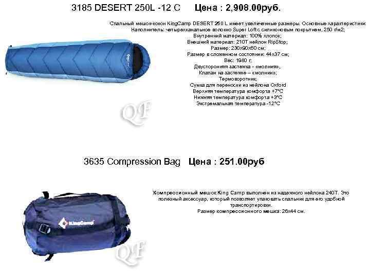 3185 DESERT 250 L -12 C Цена : 2, 908. 00 руб. Спальный мешок-кокон