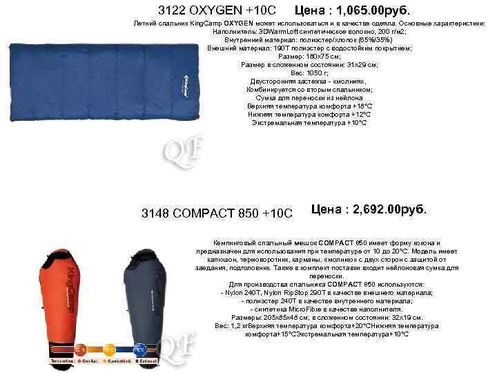 3122 OXYGEN +10 С Цена : 1, 065. 00 руб. Летний спальник King. Camp