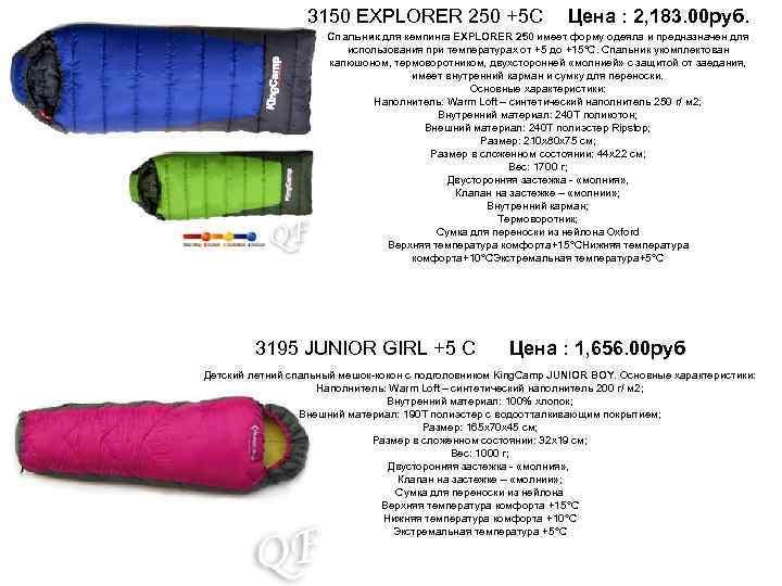 3150 EXPLORER 250 +5 С Цена : 2, 183. 00 руб. Спальник для кемпинга