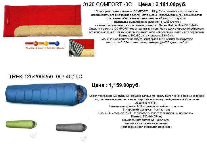 3126 COMFORT -0 С Цена : 2, 191. 00 руб. Преимуществом спальника COMFORT от