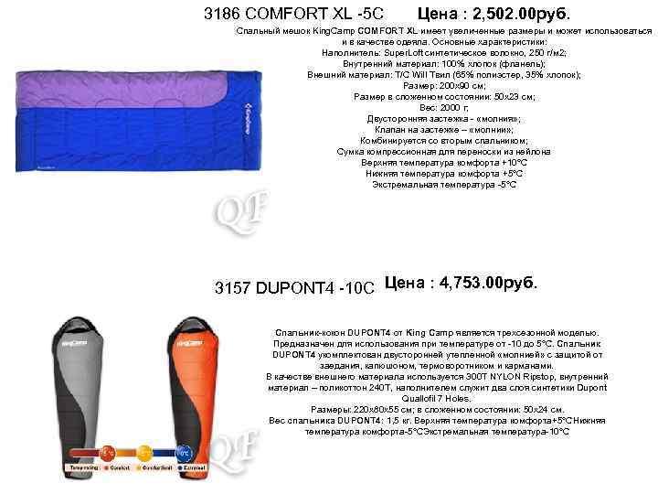 3186 COMFORT XL -5 С Цена : 2, 502. 00 руб. Спальный мешок King.