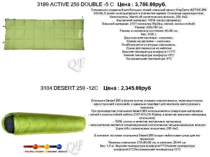 3189 ACTIVE 250 DOUBLE -5 C Цена : 3, 786. 00 руб. Специально созданный