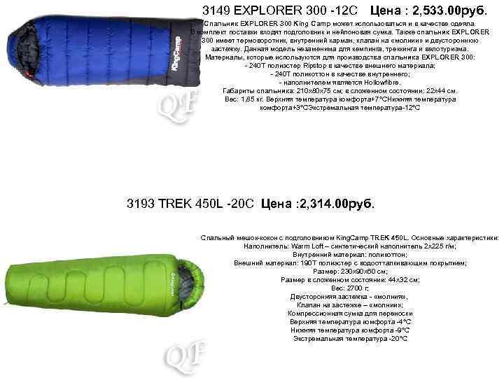 3149 EXPLORER 300 -12 С Цена : 2, 533. 00 руб. Спальник EXPLORER 300