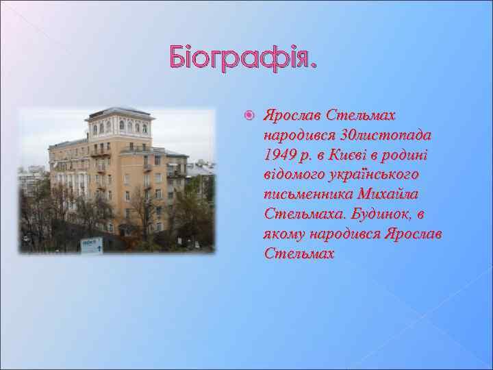 Біографія. Ярослав Стельмах народився 30 листопада 1949 р. в Києві в родині відомого українського