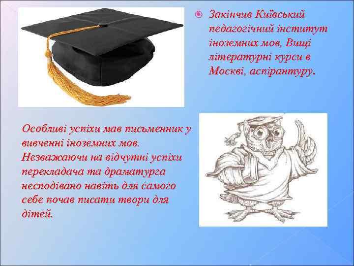 Особливі успіхи мав письменник у вивченні іноземних мов. Незважаючи на відчутні успіхи перекладача