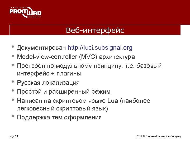 Веб-интерфейс • Документирован http: //luci. subsignal. org • Model-view-controller (MVC) архитектура • Построен по