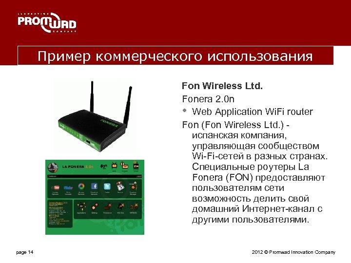 Пример коммерческого использования Fon Wireless Ltd. Fonera 2. 0 n • Web Application Wi.