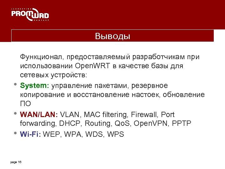 Выводы • • • Функционал, предоставляемый разработчикам при использовании Open. WRT в качестве базы