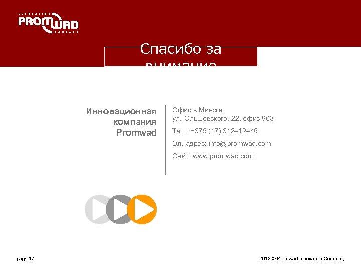 Спасибо за внимание Инновационная компания Promwad Офис в Минске: ул. Ольшевского, 22, офис 903