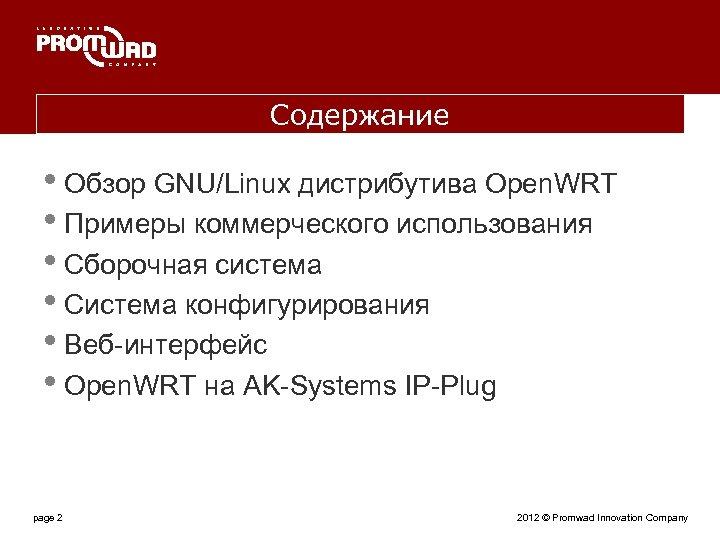 Содержание • Обзор GNU/Linux дистрибутива Open. WRT • Примеры коммерческого использования • Сборочная система