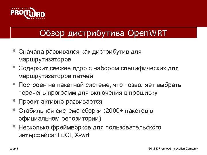 Обзор дистрибутива Open. WRT • • • page 3 Cначала развивался как дистрибутив для