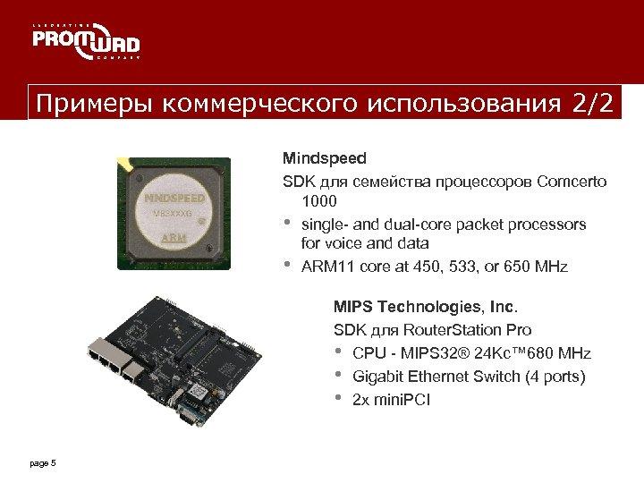Примеры коммерческого использования 2/2 Mindspeed SDK для семейства процессоров Comcerto 1000 • single- and