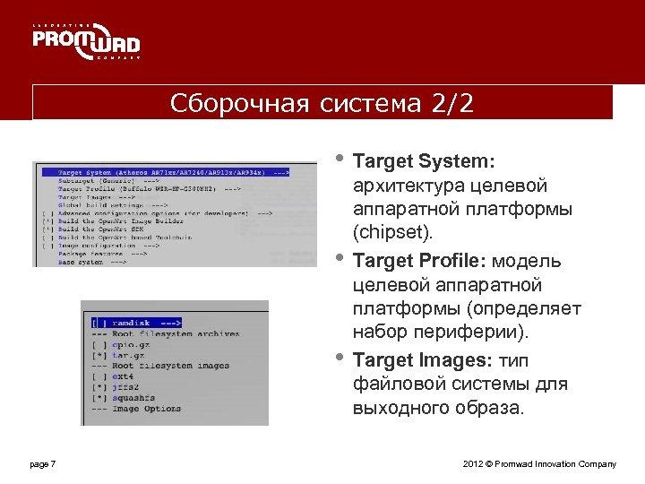 Сборочная система 2/2 • • • page 7 Target System: архитектура целевой аппаратной платформы