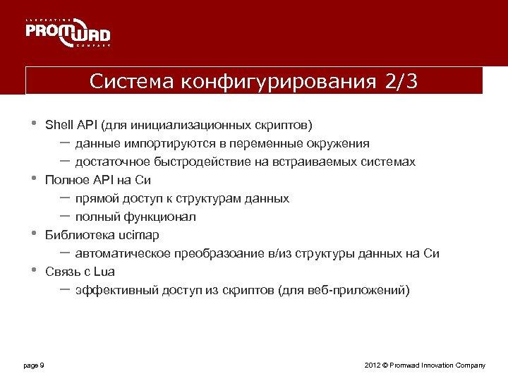 Система конфигурирования 2/3 • • page 9 Shell API (для инициализационных скриптов) – данные