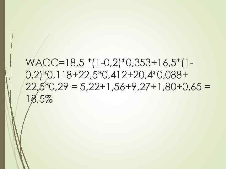 WACC=18, 5 *(1 -0, 2)*0, 353+16, 5*(10, 2)*0, 118+22, 5*0, 412+20, 4*0, 088+ 22,