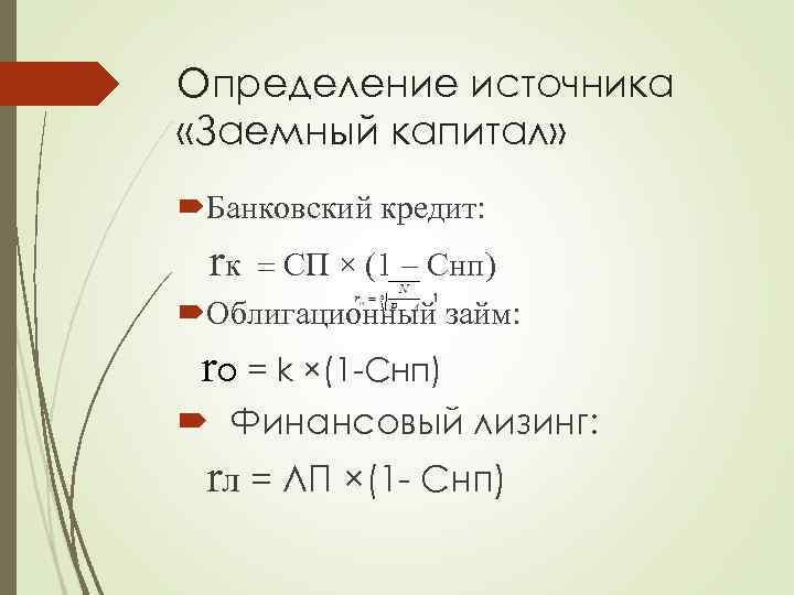 Определение источника «Заемный капитал» Банковский кредит: rк = CП × (1 - Снп) Облигационный