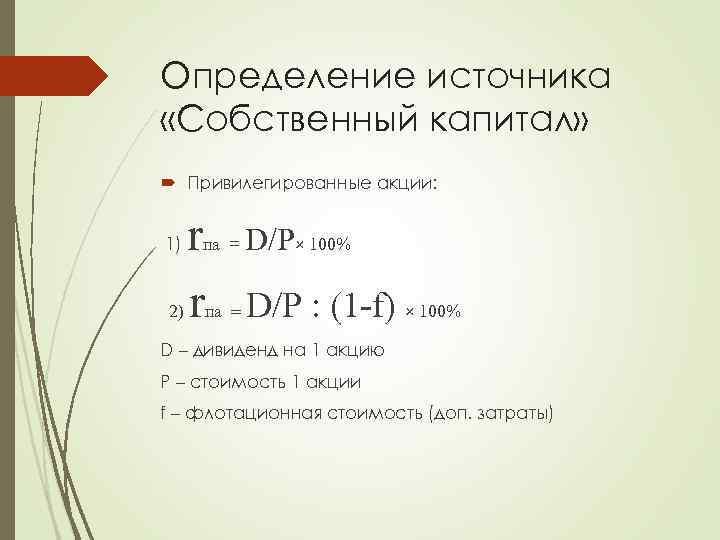 Определение источника «Собственный капитал» Привилегированные акции: 1) 2) r r па = D/P× 100%
