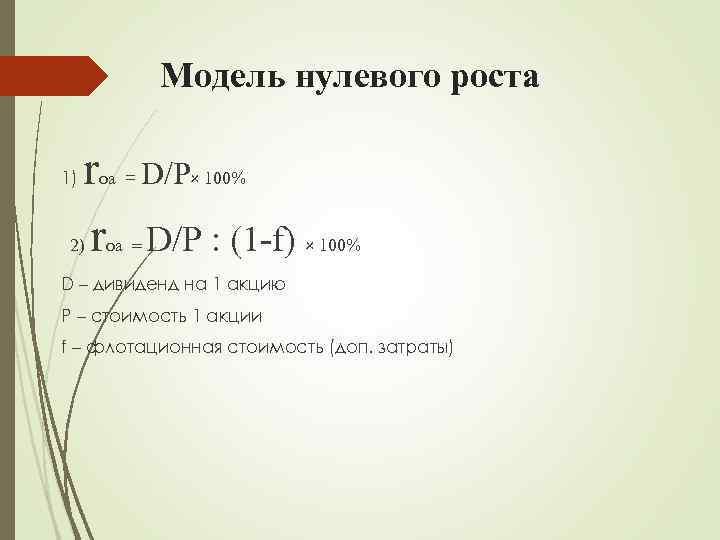 Модель нулевого роста 1) r r 2) оа = D/P× 100% оа = D/P