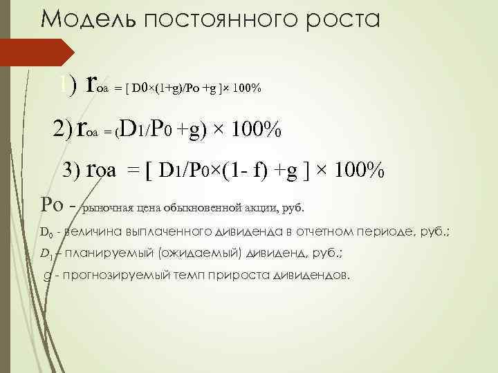 Модель постоянного роста 1) r оа = D 0×(1+g)/Po +g × 100% 2) rоа