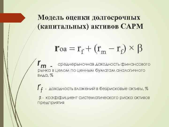 Модель оценки долгосрочных (капитальных) активов CAPM rоа = rf + (rm - rf) ×