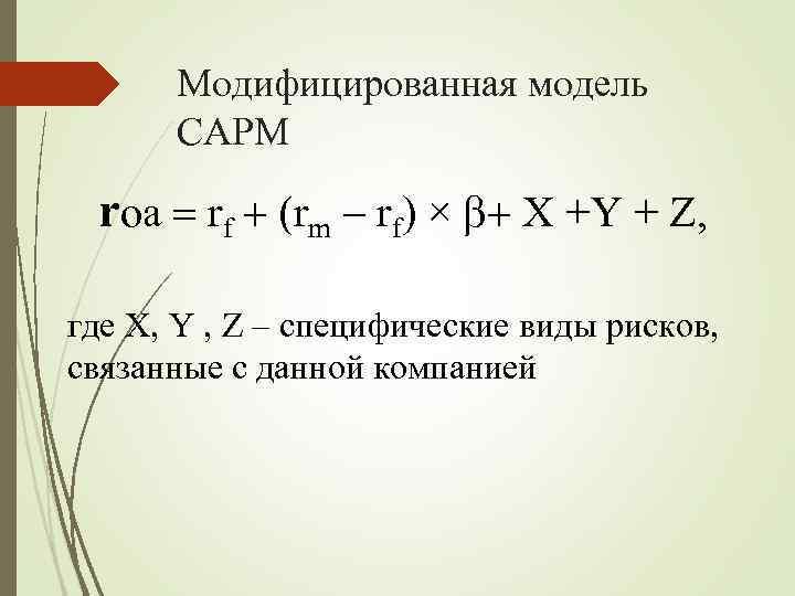 Модифицированная модель САРМ rоа = rf + (rm - rf) × b+ Х +Y