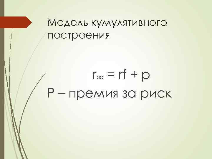 Модель кумулятивного построения rоа = rf + p P – премия за риск