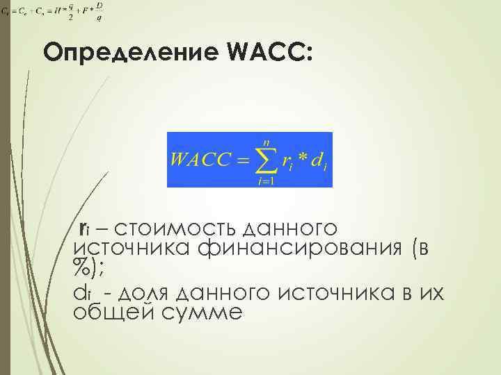Определение WACC: ri – стоимость данного источника финансирования (в %); di - доля данного