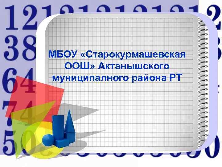 МБОУ «Старокурмашевская ООШ» Актанышского муниципалного района РТ