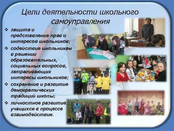 Цели деятельности школьного самоуправления v защита и представление прав и интересов школьников; v содействие