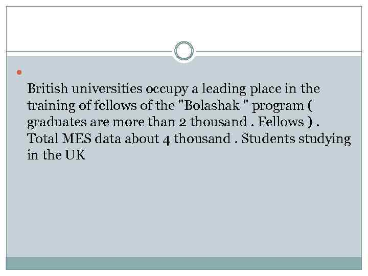 British universities occupy a leading place in the training of fellows of the