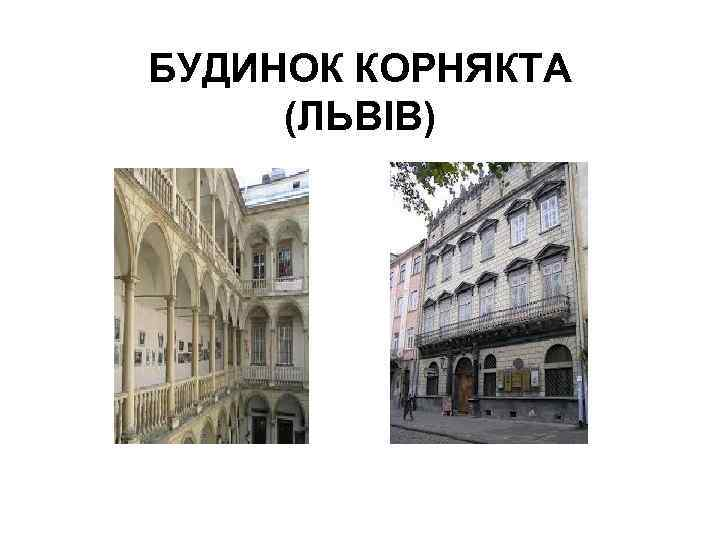 БУДИНОК КОРНЯКТА (ЛЬВІВ)