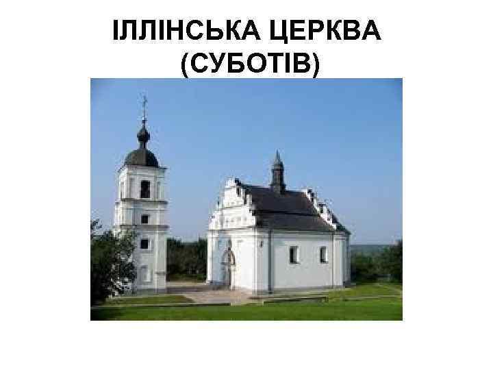 ІЛЛІНСЬКА ЦЕРКВА (СУБОТІВ)