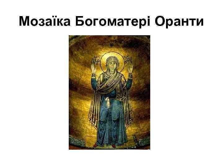 Мозаїка Богоматері Оранти