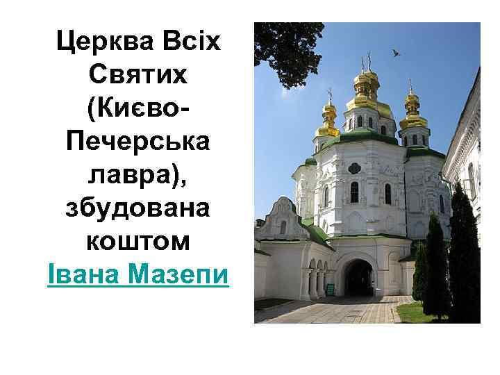 Церква Всіх Святих (Києво. Печерська лавра), збудована коштом Івана Мазепи