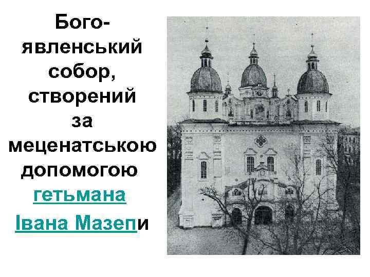 Богоявленський собор, створений за меценатською допомогою гетьмана Івана Мазепи