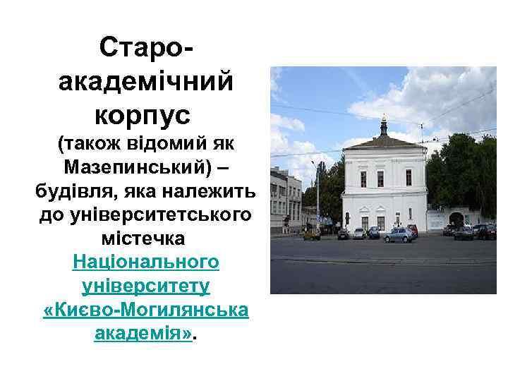 Староакадемічний корпус (також відомий як Мазепинський) – будівля, яка належить до університетського містечка Національного