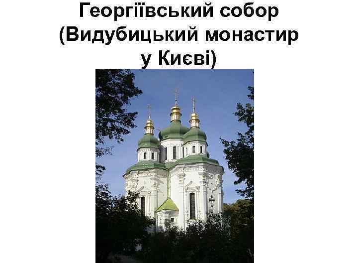 Георгіївський собор (Видубицький монастир у Києві)