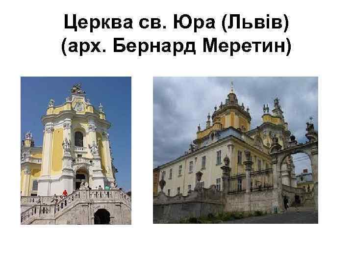 Церква св. Юра (Львів) (арх. Бернард Меретин)