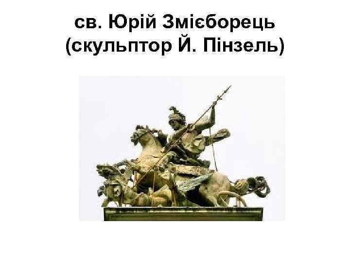 св. Юрій Змієборець (скульптор Й. Пінзель)